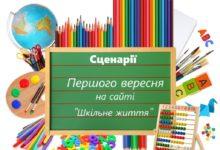 Photo of Сценарій свята Першого дзвоника