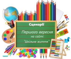 Перше вересня - Шкільне життя