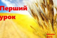 Photo of Перший урок у 3 класі :  Ми – діти держави Україна