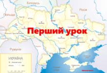 """Photo of Перший урок  для учнів 10-11 класів """"Любіть Україну у сні й наяву…"""""""