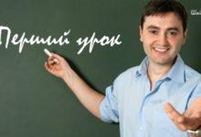 Photo of Перший урок: Наша країна-єдина Україна (2 клас)