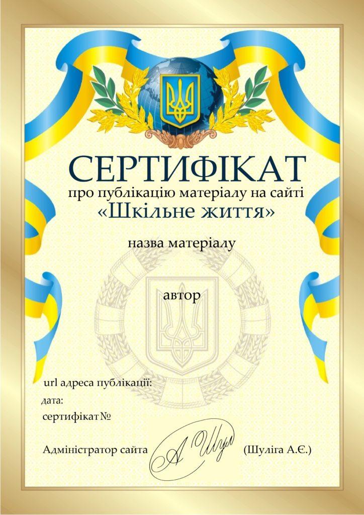 Сертифікат - Шкільне життя