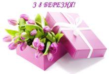 Photo of Сценарій 8 Березня: «Моя матуся – наче квітка чарівна» (1-4 класи)