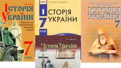7 клас. Історія України - Шкільне життя