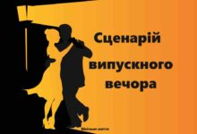 """Photo of Сценарій """"Прощавай, початкова школо!"""""""