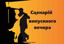 "Photo of Сценарій свята ""Прощавай, початкова школо!"""