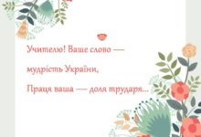 Photo of Сценарії до Дня вчителя: Учителю! Ваше слово — мудрість України, а праця ваша — доля трударя