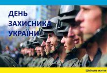 День захисника України - Шкільне життя