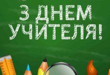 День учителя - Шкільне життя