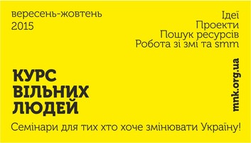 """Photo of У 10 містах України стартує """"Курс Вільних Людей"""""""