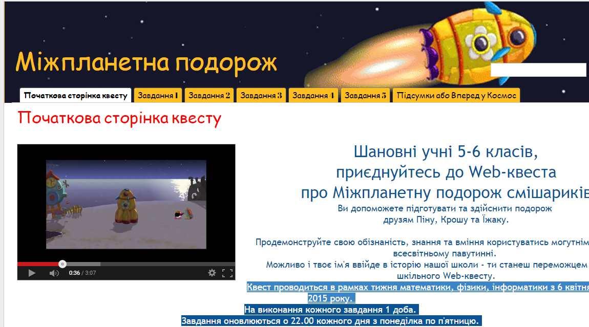 Міжпланетна подорож - Шкільне життя