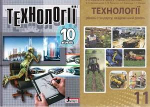 10 клас. Технології - Шкільне життя