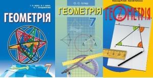 7 клас. Геометрія - Шкільне життя
