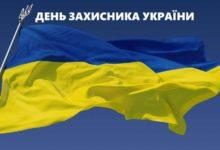 Photo of Сценарії до Дня захисника України: За честь. За славу. За народ!