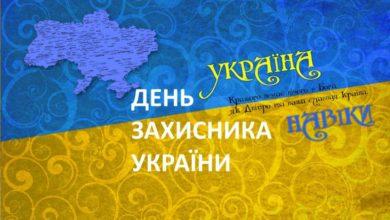 Photo of Виховна година для 8-9 класів «Україна – мати. Вмій її захищати»