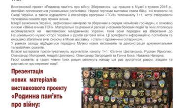 Photo of Найбільший музей України 14 жовтня можна буде відвідати безкоштовно
