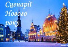 Photo of Новорічне свято «В гості до казки» (1-4 класи)