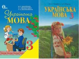 3 клас. Українська мова - Шкільне життя