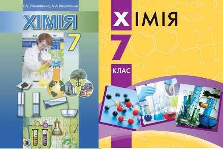 7 клас. Хімія - Шкільне життя