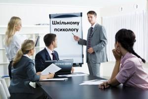 Шкільному психологу - Шкільне життя