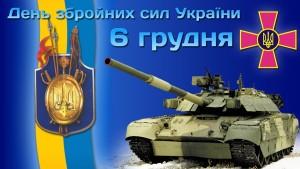 День Зброїних сил України - Шкільне життя