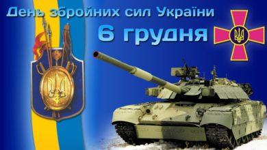 Photo of Сценарій спортивно – оздоровчого свята, присвяченого Дню Збройних Сил України