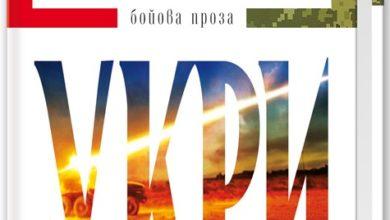 Photo of 10 найкращих українських книг про АТО: книга третя – Богдан Жолдак, «Укри»