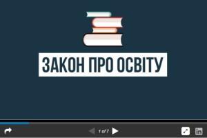 Закон про освіту - Шкільне життя