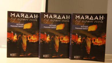 Photo of «Майдан від першої особи. 45 історій Революції гідності» тепер можна завантажити в електронному вигляді