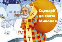 """Photo of Сценарій """"Святий Миколаю прийди до нас з раю"""""""