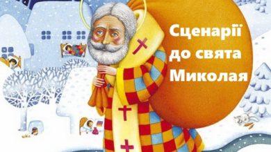 Photo of Сценарій театралізованого свята «Ой, хто, хто Миколая любить?»