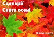 Сценарії Свята осені- Шкільне життя
