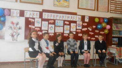 """Photo of Виховний захід """"Що таке толерантність?"""" (4 клас)"""