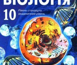 Photo of Вода в живих організмах (10 клас. Біологія)