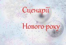 Photo of Новорічний «Майданс» (Сценарій Новорічного свята для 5-6 класів)
