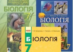 7 клас. Біологія- Шкільне життя