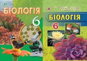 6 клас. Біологія - Шкільне життя