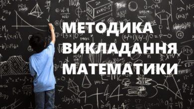 Методика викладання математики - Шкільне життя