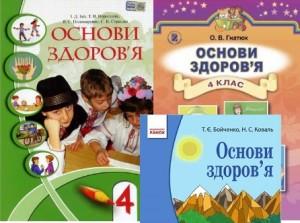 4 клас. Основи здоров'я - Шкільне життя