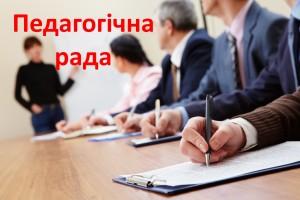 Педагогічна рада - Шкільне життя