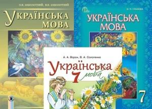 7 клас. Українська мова