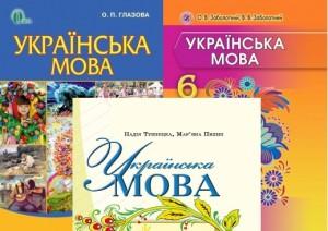 6 клас. Українська мова - Шкільне життя