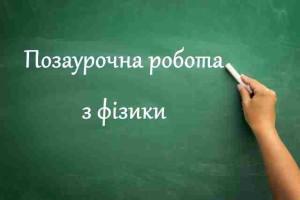 Фізика - Шкільне життя
