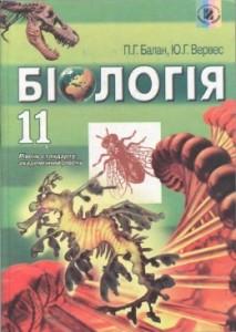 11 клас. Біологія - Шкільне життя