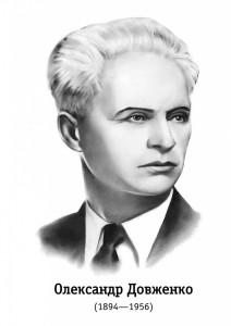 Довженко - Шкільне життя