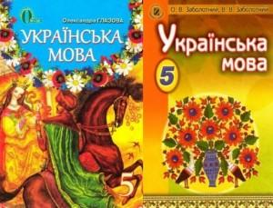 5 клас. Українська мова - Шкільне життя