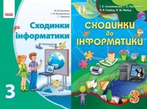 3 клас. Інформатика - Шкільне життя