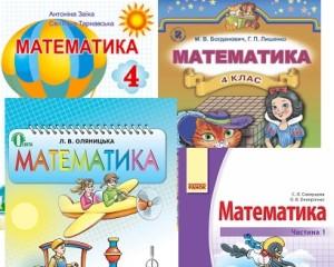 4 клас. Математика - Шкільне життя