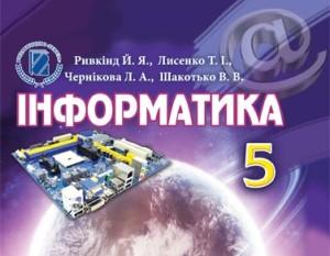 5 клас. Інформатика - Шкільне життя