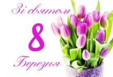 """Photo of Сценарій шкільного свята до 8 березня  """"За милих мам, для милих дам!"""" (1-2 класи)"""